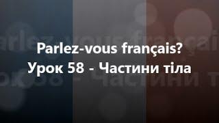 Французька мова: Урок 58 - Частини тіла