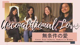 無条件の愛-Unconditional Love- Cover feat Sakura, Kokoro & Rinka