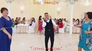 Гагина любовь и Бад Чимидов (Калмыцкая свадьба)
