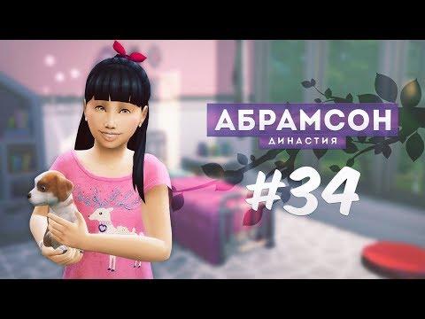 The Sims 4: Династия Абрамсон | Новый член семьи - #34 thumbnail