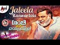 AmbiNingVayassaytho | Hey Jaleela Lyrical Video | Ambareesh | Kichcha Sudeepa | Arjun Janya | Prem's Whatsapp Status Video Download Free