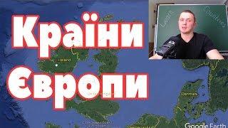 Урок англ. Країни Європи. Правильна вимова. Урока англійської 6 клас карп'юк, несвіт