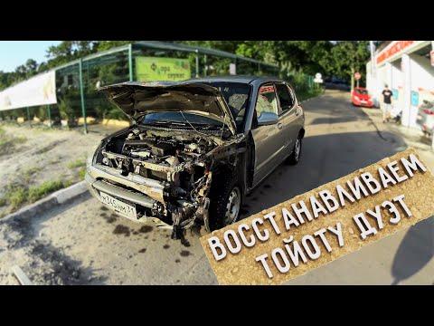 Делаем рестайлинг Toyota Duet своими руками