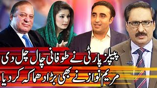Kal Tak With Javed Chaudhary | 12 March 2019 | Express News