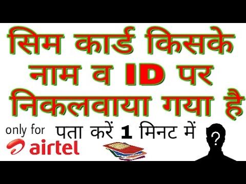 कौन सा airtel नंबर किसके नाम है कैसे देखें | kisi bhi airtel number ka detail pata kare
