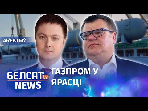 Лукашэнка змясціў  кіраўніка Белгазпрамбанку. Навіны 15 чэрвеня | Новый руководитель Белгазпромбанка