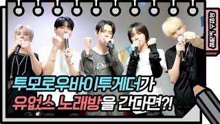 ☆유없스 노래방☆ 함께 즐겨요~! 투모로우바이투게더의 'No Rules'♬  [유희열의 스케치북/You Heeyeol's Sketchbook] | KBS 방송