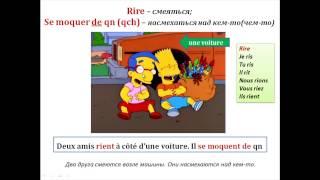 """Уроки французского #31: Лексика! Учим """"неправильные"""" глаголы через картинки"""