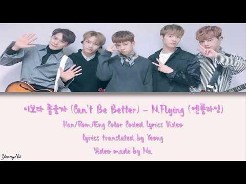 [Han/Rom/Eng] 이보다 좋을까 Can't Be Better - N.Flying (엔플라잉) Color Lyrics Coded Video