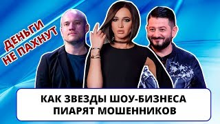 Звезды шоу-бизнеса, рекламирующие мошенников (ИНТЕРНЕТ-ПОМОЙКА #36)