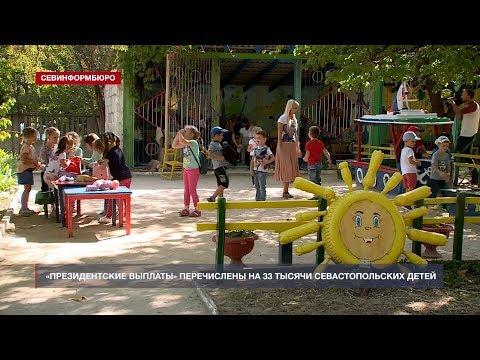 НТС Севастополь: Единовременная выплата в 10 000 рублей перечислена на 33 тысячи севастопольских детей