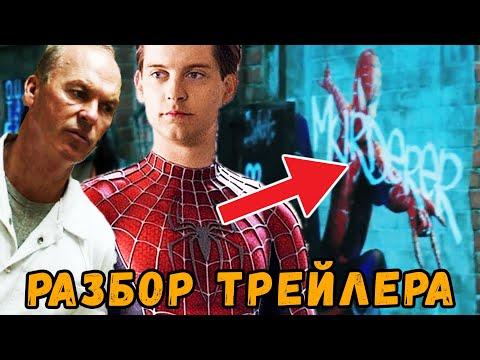 """Человек-паук и Стервятник? Разбор трейлера """"МОРБИУС"""""""