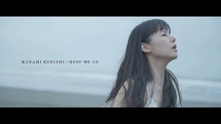 小西真奈美「Here We Go」Music Video Short Ver.