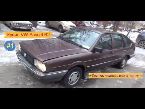 #1. Купил VW Passat B2 1985 г.в. Нюансы, косяки, впечатления