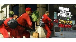 #2 GTA 5 ''Усыпляющий газ''-''Грабим ювелирный магазин''