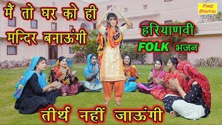 मैं तो घर को ही मंदिर बनाऊंगी तीर्थ नहीं जाऊंगी - New Haryanvi Folk Bhajan 2019 | Dolly Sharma