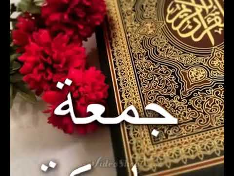 Jumma Mubarak Arabic Whatsapp Status Youtube
