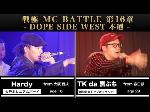 Hardy vs TKda黒ぶち /戦極MCBATTLE 第16章(2017.5.21)@BESTBOUT4