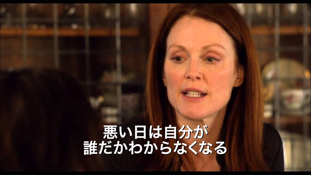 画像: 『アリスのままで』ジュリアン・ムーア コメント付き予告編 youtu.be