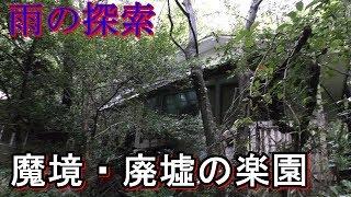 魔境・廃墟の楽園 古津楽園 雨の事前調査編