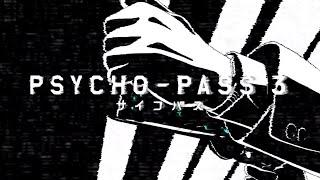 サイコパス3 #サイコパス3OP #PsychoPass3opening サイコパス3のオープニングの感想を書いています サイコパス1期、2期、劇場版は視聴、SS (Sinners of the ...