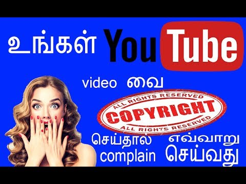 how to report youtube someone copy your video - tamil