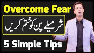 How to overcome Fear or Shyness & How to Build Confidence