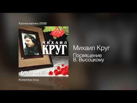 Михаил Круг - Посвящение В. Высоцкому - Калина-малина /2008/
