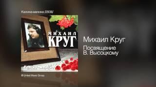 Михаил Круг – Посвящение В. Высоцкому