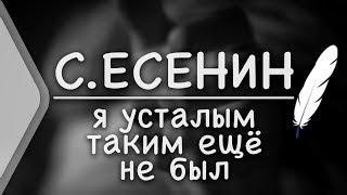 С.Есенин - Я усталым таким ещё не был (Стих и Я)