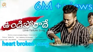 Undiporaadhey Official Love failure song    Sravan diamond    Gaddam raj    Indrajit    Dilipdevagan