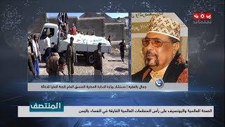 الصحة العالمية واليونسيف على رأس المنظمات العالمية الغارقة في الفساد باليمن