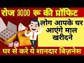 Small business ideas | Earn 3000 Rs daily| Profitable Business Ideas | Startup Authority