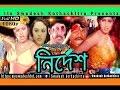 Nirdesh 2016 Bangla Action Original Movie