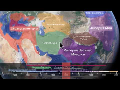 Османская, Сефевидская и Монгольская империи (4 из 9) | 1450-1750 | Всемирная история