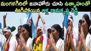 MLA Alla RamaKrishna Reddy Mangalagiri Election Campaign In AP 2019 | Cinema Politics