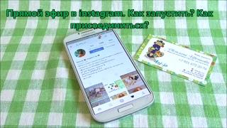▶Прямой эфир инстаграм. Как провести прямой эфир instagram? Как присоединиться