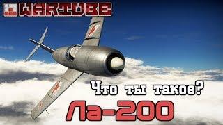 Ла-200 - ЧТО ТЫ ТАКОЕ? War Thunder