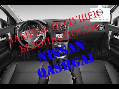 NISSAN QASHQAI Замена подушки безопасности пассажира