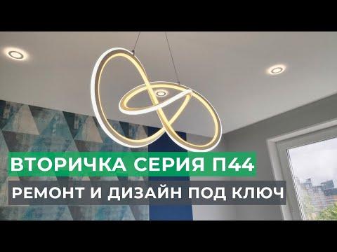 Обзор ремонта двухкомнатной квартиры 53 м2 в Москве под ключ | Панельный дом серия П44
