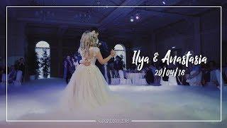 Видеосъёмка свадьбы Ильи и Анастасии. Выездная регистрация, первый танец, банкет.
