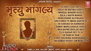 મૃત્યુ માંગલ્ય   Mrityu Mangalya   shradhanjali bhajan   Gujarati Bhajan Song   Jukebox New