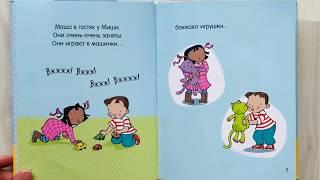 Маша и Миша Пора Спать Терапевтические сказки для детей
