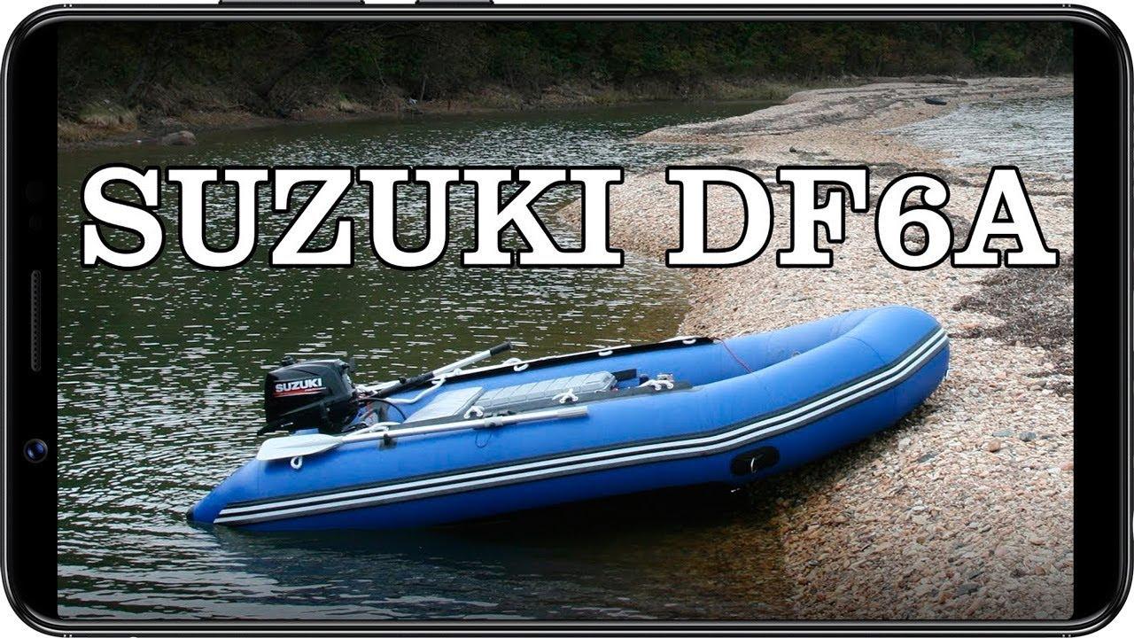 Ух,ты. Лодка SUZUMAR -350 (YAMAHA-9.9) - YouTube