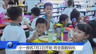 教育部: 今年起限制永久居民小一新生人数