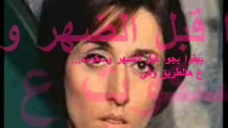 وطى الدوار فيروز - Najla.O