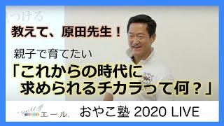 【2020.8.16開催】おやこ塾 2020 LIVE「教えて、原田先生!親子で育てたい〝これからの時代に求められる力って何?〟」