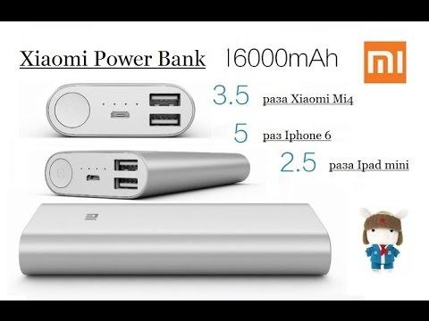 Xiaomi power bank 16000 mah инструкция на русском