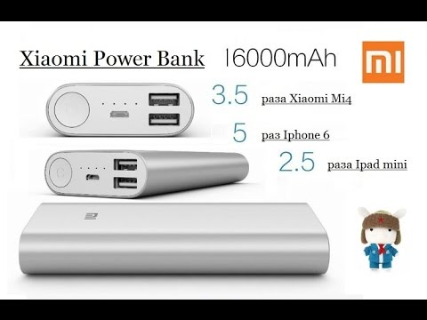 Xiaomi Power Bank 16000mah инструкция на русском - фото 3