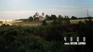 ЧУДО / MIRACLE | official trailer | режиссер Антон Дорин, Антей Фильм